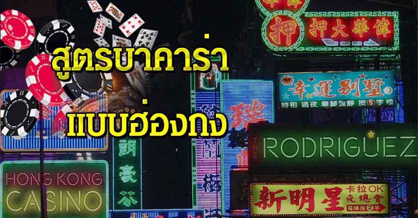เคล็ดไม่ลับกับ สูตรบาคาร่า ฮ่องกง และ สูตรเด็ดอื่น ๆ ที่เหล่าเซียนชอบใช้ใน บาคาร่าออนไลน์